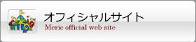 オフィシャルサイト