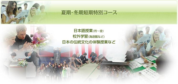 夏期・冬期短期特別コース 日本語授業(月~金) 校外学習(海遊館など) 日本の伝統文化の体験授業など