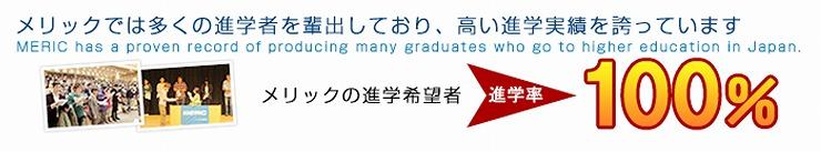 メリックでは多くの進学者を輩出しており、高い進学実績を誇っています 進学率100%